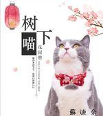 貓項圈-日本櫻花和風蝴蝶結項圈 SDN-2186