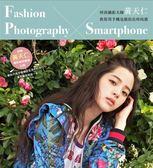 (二手書)時尚攝影大師黃天仁教你用手機也能拍出時尚感