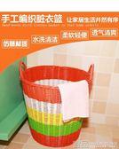 洗衣籃塑料裝髒衣服的收納筐髒衣籃放玩具洗衣儲物框編織桶家用簡潔簍子 MKS免運