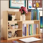 簡易書桌上小型書架辦公桌面置物架兒童收納學生家用多層簡約書櫃 ATF poly girl