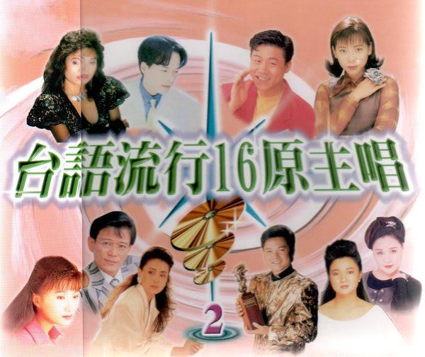 台語流行16原主唱 2 CD 雙片裝 (音樂影片購)