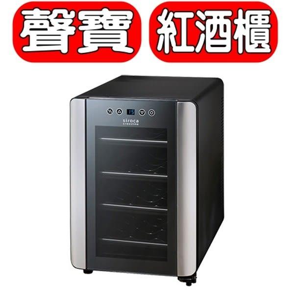 聲寶【SNE-W2312B】紅酒櫃
