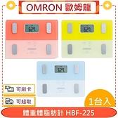 OMRON 歐姆龍 體重體脂肪計 HBF-225*愛康介護*