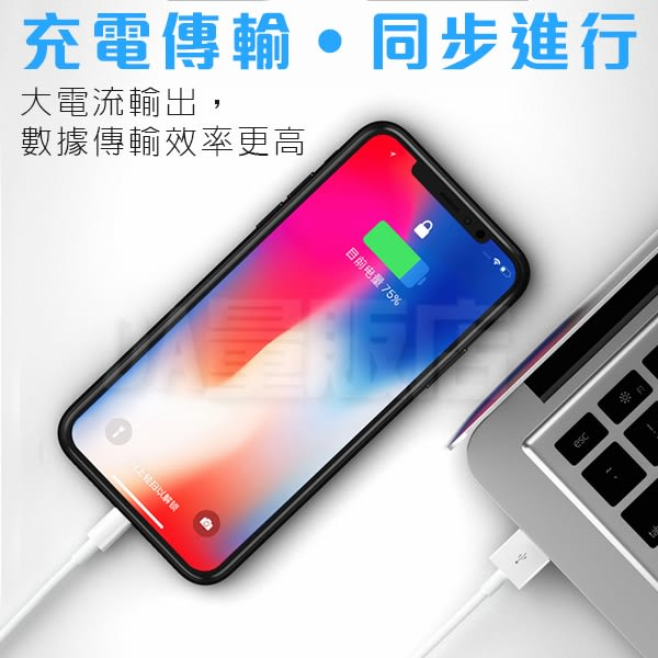 iPhone 充電線 傳輸線 lightning 充電線i8 i7 iX XS Max XR Plus 傳輸充電(C01-0313)