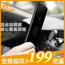 ✤宜家✤汽車粘貼磁力手機支架 吸盤式汽車用磁性手機架 (顏色隨機出貨)