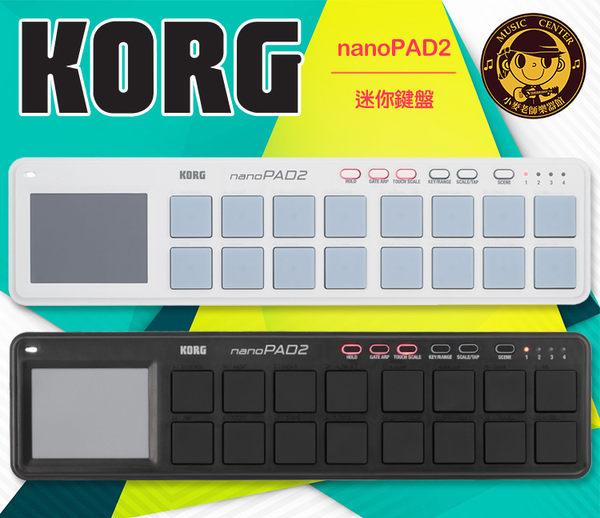 【小麥老師樂器館】日本 KORG USB MIDI 控制器 nanoPAD 2代 迷你鍵盤控制器 nanoPAD2
