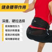 運動腰帶 健身腰帶護腰帶深蹲硬拉男運動裝備舉重訓練護具 歐來爾藝術館