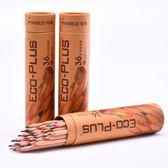 馬可6100彩色鉛筆36色48油性彩鉛筆24色專業美術繪畫用品彩鉛igo 至簡元素