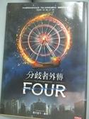 【書寶二手書T6/翻譯小說_KIW】分歧者外傳-FOUR_薇若妮卡.羅斯