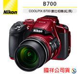★百諾展示中心★Nikon COOLPIX  B700 數位相機 60X 光學變焦 4K錄影 支援 Wi-Fi (紅/黑)(國祥公司貨)