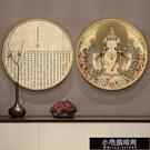 掛畫 新中式書法字畫圓框般若波羅蜜多心經掛畫禪意客廳玄關書房裝飾畫【小宅妮】