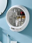 創意化妝品收納盒壁掛式防塵衛生間洗手間掛墻免打孔護膚品置物架 【快速出貨】