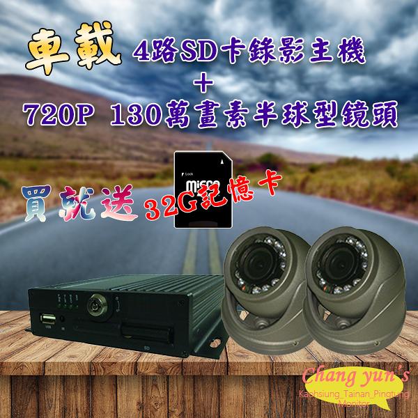 高雄/台南/屏東監視器 車載 車用 監視系統 4路SD卡錄影主機 + 720P 130萬畫素半球型鏡頭*2 DIY優惠價