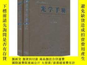 二手書博民逛書店光學手冊罕見上卷 缺下卷9837 陝西出版集團 陝西出版集團 出