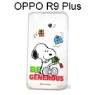 SNOOPY空壓氣墊軟殼 [慷慨] OPPO R9 Plus 史努比【正版授權】
