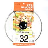【PEARL】Cook Life 強化玻璃蓋32cm / H-3646