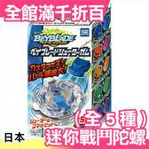 日本 TAKARA TOMY 迷你版 戰鬥陀螺 可對戰 食玩 全五種10個入【小福部屋】