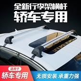 行李架 通用 汽車改裝鋁合金飛度行李架橫桿轎車越野車頂架行李框行李箱 裝飾界 免運