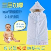嬰兒披風 嬰兒披風斗篷男女寶寶外出加厚保暖大兒童防風披肩外套 中秋烤肉特惠