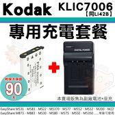 柯達 KODAK 充電套餐 KLIC7006 副廠電池 充電器 鋰電池 座充 EasyShare M52 M23 M22 M200 M550 M580 M873 M883 MD30