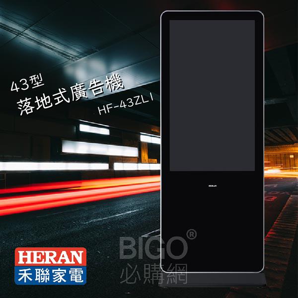 【禾聯家電】43型落地式商用顯示器 HF-43ZL1 廣告機 智能控制 廣告 商辦 電子看板 廣告立牌