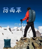 背包防水罩背包防雨罩戶外防水防塵適用25-40L麥吉良品