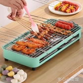 電燒烤爐家用電燒烤架無煙烤爐烤肉爐烤串用具室內燒烤工具烤串機YYJ 育心小館