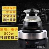電爐子加熱爐家用小電加熱爐摩卡壺小火鍋多功能調 迷你咖啡電爐 一米陽光