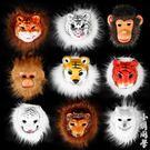萬聖節玩具兒童猴子猩猩狼老虎動物面具男