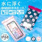 Hamee 自社製品 DIVAID IP68 貝殼 雛菊 冰淇淋 防水套 手機袋 萬用保護套 (任選) 566-893302