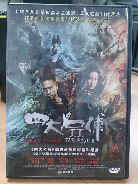 挖寶二手片-C54-正版DVD-華語【四大名捕2】-鄧超 劉亦菲 鄭中基(直購價)