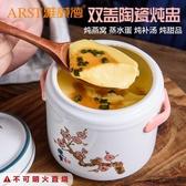 燉盅陶瓷隔水小燕窩盅燉罐內膽蒸蛋碗盅湯盅帶蓋