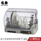 MIN SHIANG名象桌上型溫風乾燥烘碗機 TT-866~台灣製
