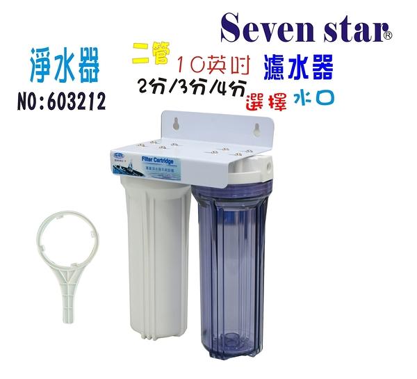 """淨水器10""""二管過濾器. RO純水機前置過濾器魚缸水晶蝦濾水器.早餐店貨號:3212【七星淨水】"""