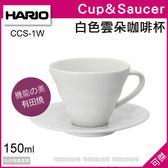 HARIO 白色雲朵咖啡杯 CCS-1W 咖啡杯 陶瓷杯 約150ml 日本有田燒 晶透白皙 玻璃製品限宅配寄送