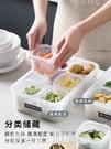 分格冰箱收納盒分隔保鮮食物保鮮盒廚房保鮮盒專用食品收納盒子 開春特惠 YTL