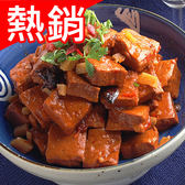 佳佳蒜味小方干1包(1kg/包)(滷味)【愛買冷凍】