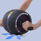 健腹輪 男士女家用健身收腹自動回彈輪初學者防滑巨型輪收腹肌器材【快速出貨八折鉅惠】
