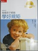 【書寶二手書T9/親子_MPN】每個孩子都能學好規矩_安妮特.卡斯特尚