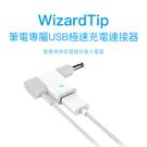 WizardTip Innergie 筆電專屬 USB 極速充電連接器 18W 60W 2.4A 大電流輸出 二合一 手機 平板 iPad 台灣精品