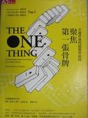 【書寶二手書T9/財經企管_JRV】聚焦第一張骨牌_蓋瑞‧凱勒