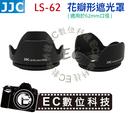 【EC數位】 JJC LS-62 花瓣型遮光罩 太陽罩 遮光罩 可反扣 62mm口徑