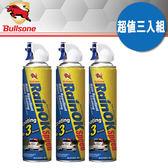 【BULLSONE】RainOK-3秒玻璃防水噴霧3入組