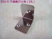 D31-S L型角架 46.5X37 mm 鐵片 白鐵 不銹鋼 寬型內角鐵 L型固定片 不鏽鋼小角 角鐵