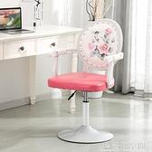 歐式電腦椅子家用辦公椅職員椅會議椅升降化妝椅旋轉靠背主播凳子 NMS名購居家