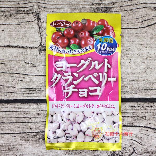 日本零食糖果正榮 優格蔓越莓巧克力37g【0216零食團購】4901638790737