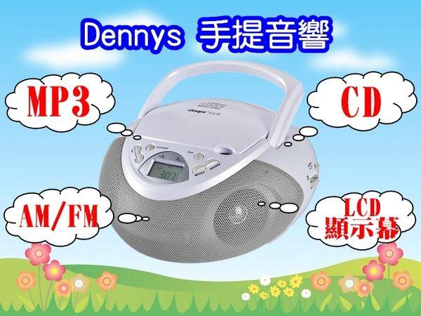 ^聖家^Dennys CD/MP3手提音響 MCD-307U【全館刷卡分期+免運費】