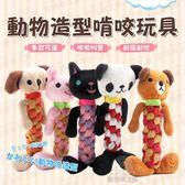 動物造型啃咬玩具 啃咬玩具 磨牙玩具 寵物磨牙 寵物玩具 寵物玩偶 造型玩偶 啾啾玩具