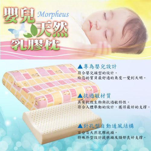 《家購網寢俱館》嬰兒天然乳膠工學枕(2入)