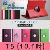 【萌萌噠】華為 HUAWEI MediaPad T5 (10.1吋)  旋轉360度保護套 皮紋側翻皮套 多層支架 鬆緊帶 平板套